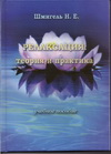 Шмигель Н.Е. Релаксация теория и практика