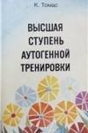 1994-tomas-vishaya_stupen_at