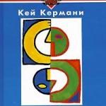 2005-kermani-kej-autogennaya-trenirovka