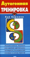2005-kermani-kej-autogennaya-trenirovka-200