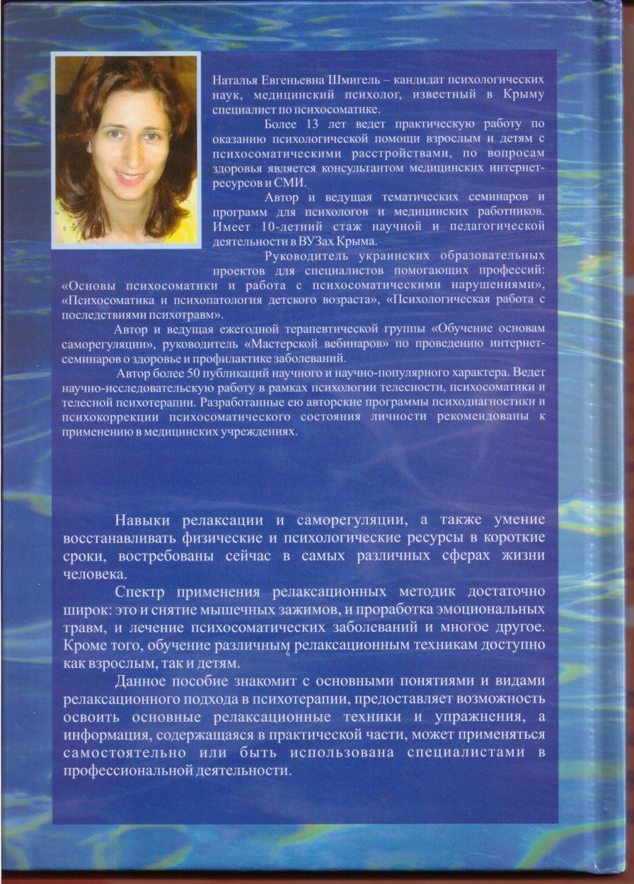 Шмигель Н.Е. Книга по релаксации