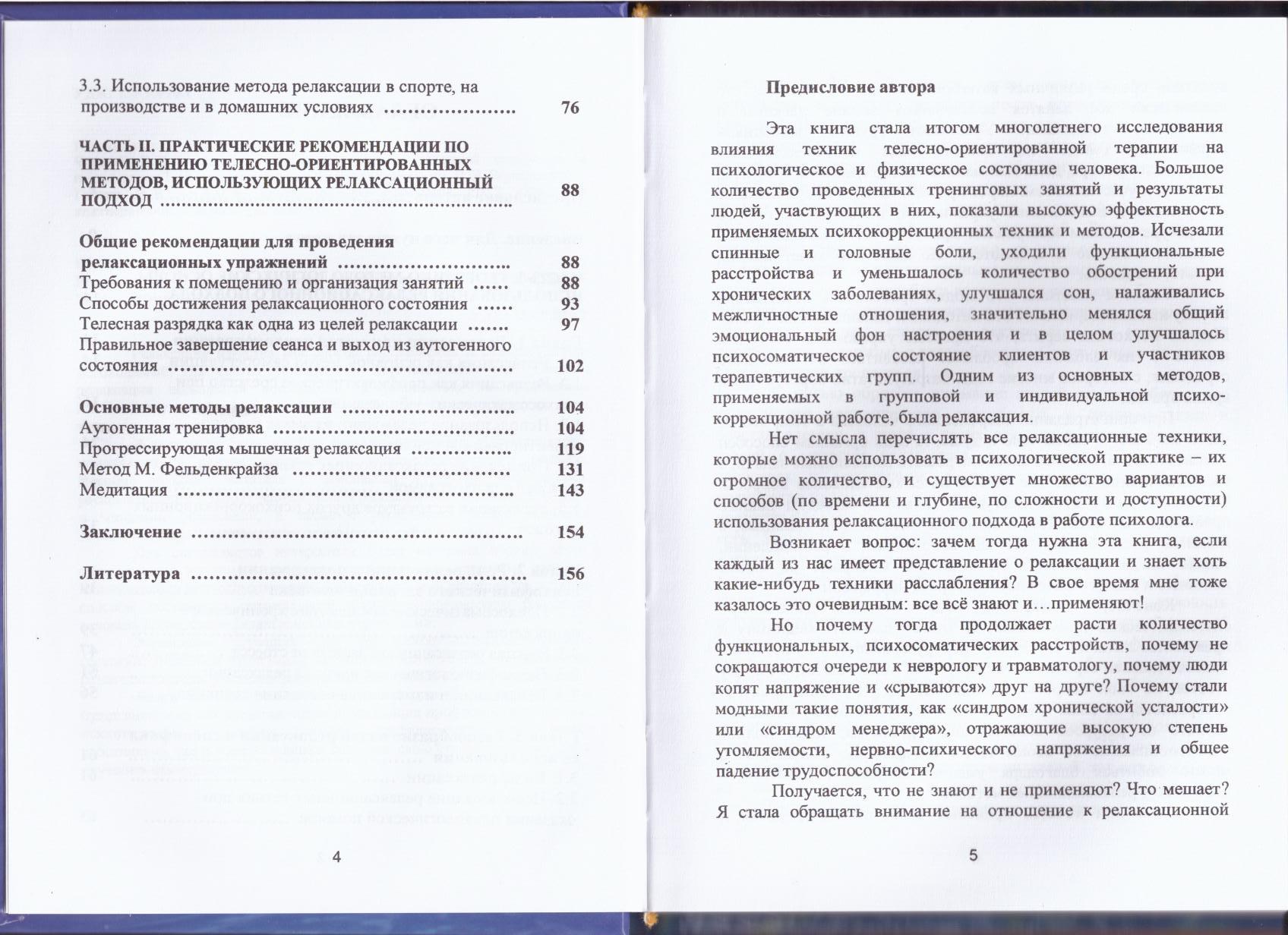 Шмигель Н.Е. Книга по релаксации - Оглавление