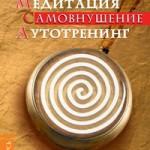 Акимов Б.К. Медитация. Самовнушение