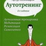 Артур Александров. Аутотренинг