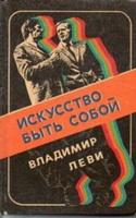 Леви В.Л. Искусство быть собой.125x200