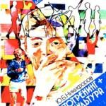 1989 Никифоров Ю.Б. Аутотренинг + физкультура
