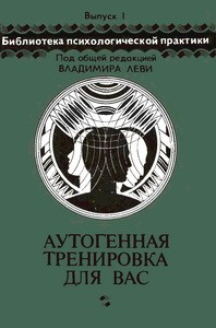 1990 Петров Н.Н. Аутогенная тренировка для вас.