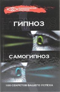 2012 Гончаров Г.А. Гипноз и самогипноз: 100 секретов успеха.