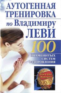 Бах Б. Аутогенная тренировка по Владимиру Леви