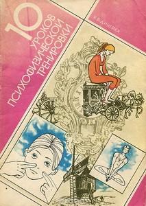 1987 Динейка К.В. 10 уроков психофизической тренировки