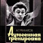 autogennaya-trenirovka-filatov-300