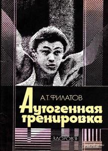 Филатов А.Т. Аутогенная тренировка