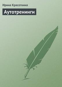 красоткина-аутотренинги-300