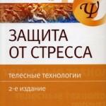 2001 Сандомирский М.Е. Защита от стресса