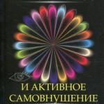 Копытов М.А., Гудков С.В. Самогипноз и активное самовнушение