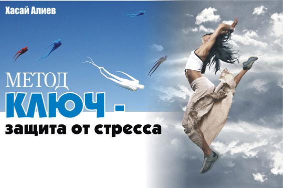 Ключ-Алиев