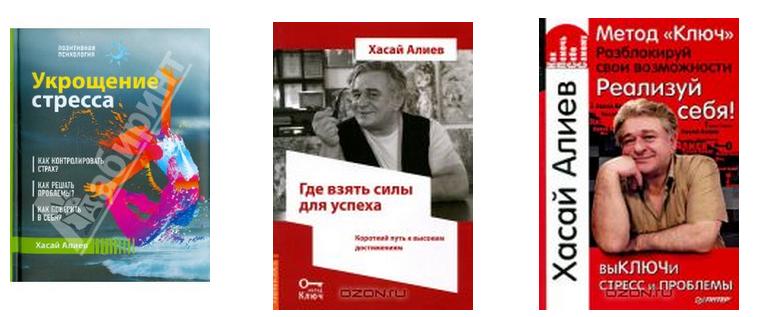 "Саморегуляция по методу «Ключ"" Хасая Алиева."
