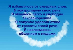 affirmatsii-skvernosloviya