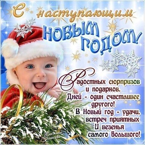 Поздравления перед Новым годом!