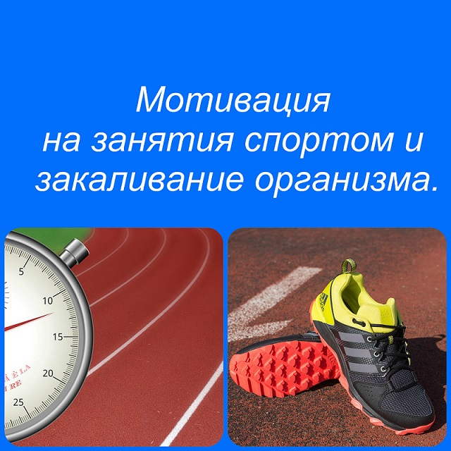 Мотивация на занятия спортом и закаливание организма.