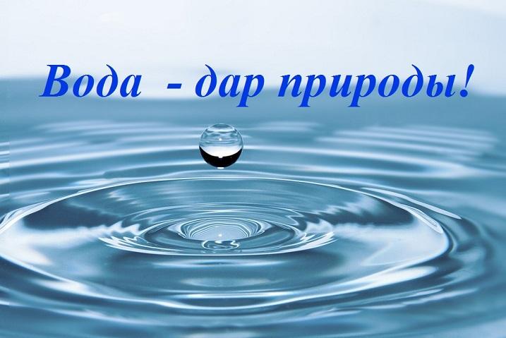 """Аутотренинг """"Вода - дар природы."""""""