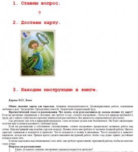 Раскладка ассоциативных карт по Зинкевич-Евстигнеевой. Самопомощь на каждый день.
