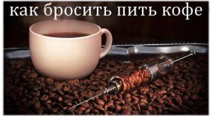 Отказ от кофе и помощь АТ.